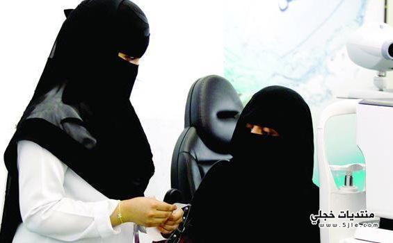 سعودية تطلب ممرضة لزوجها