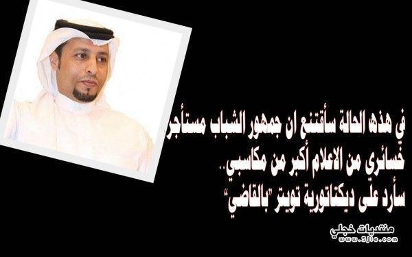 الكاتب سامي القرشي اطالب بلقب