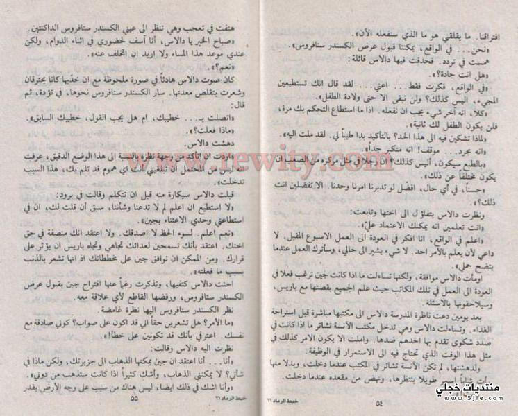 رواية رماد الخيط تحميل رواية