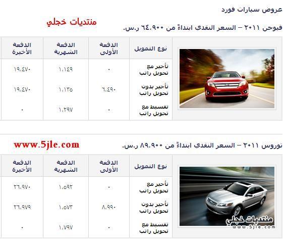 عروض سيارات فورد 2012
