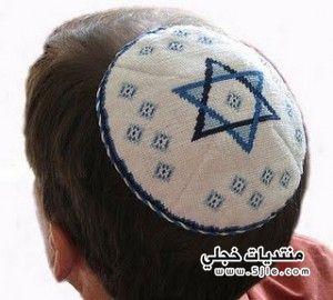 لماذا يلبس اليهود قبعة صغيرة