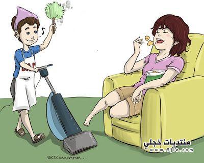 اجعلي زوجك يساعد الاعمال المنزلية