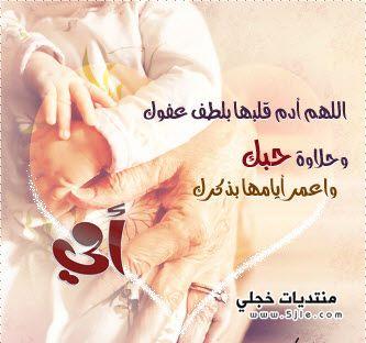 دعاء لشفاء الام المريضه