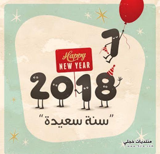 السنة الميلادية 2018