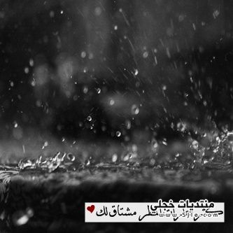 رمزيات امطار وغيوم
