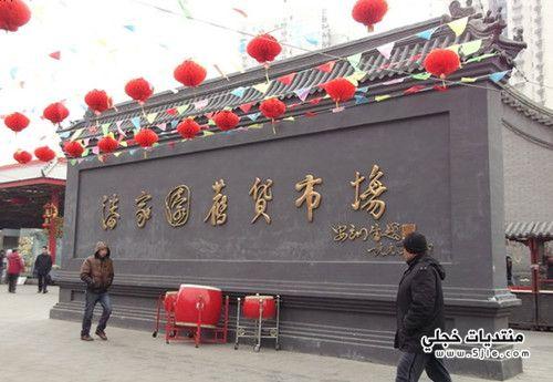 بكين السياحة بكين