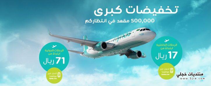 عروض طيران 2014 اسعار طيران