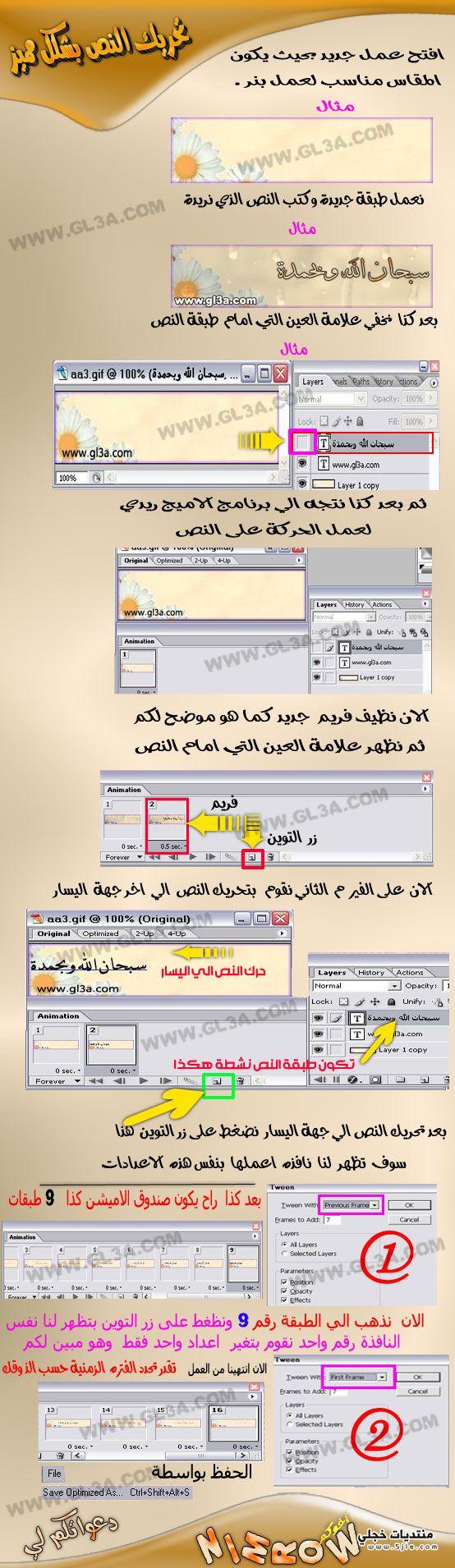 طريقة تحريك الكلام بالصورة 2012