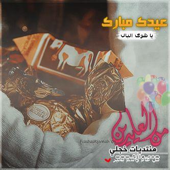 تصاميم للعيد 2013 تصاميم للعيد