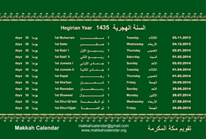 التقويم الهجري لعام 1435 التقويم