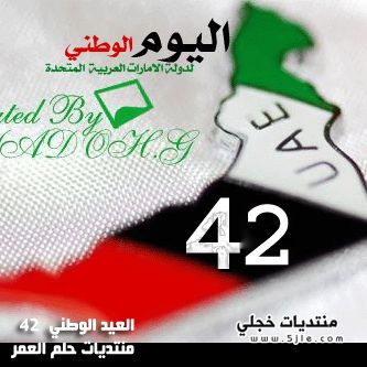 رمزيات الاتحاد الاماراتي رمزيات الامارات