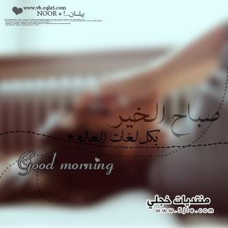 رمزيات صباح الخير 2015 رمزيات