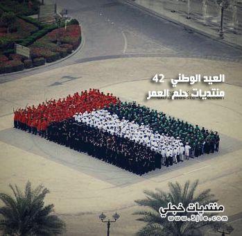 خلفيات العيد الوطني للامارات رمزيات