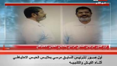 ظهور لمحمد مرسي بملابس الحبس