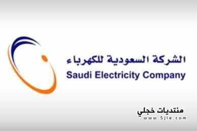 وظائف نسائية شركة الكهرباء وظائف