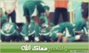 خواطر المنتخب السعودي