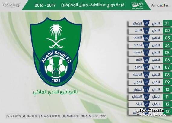 جدول مباريات الاهلي السعودي 2017