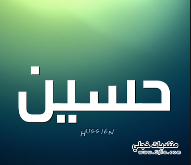 باسم حسين