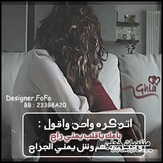 رمزيات بلاك بيري فراق الصديقات