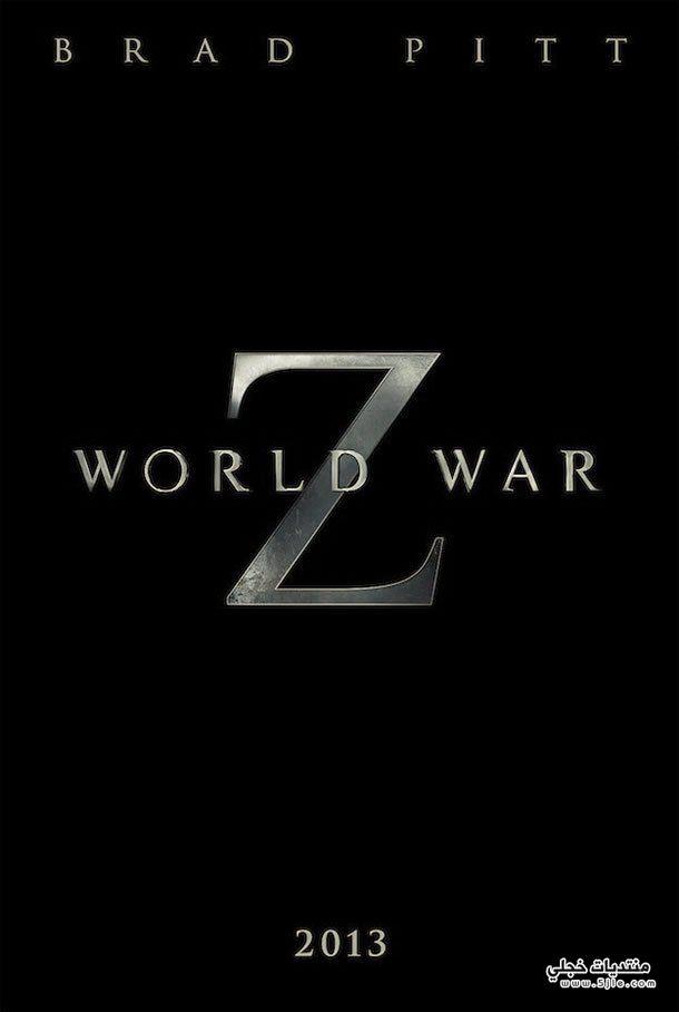 فيلم الحرب العالمية 2013 World