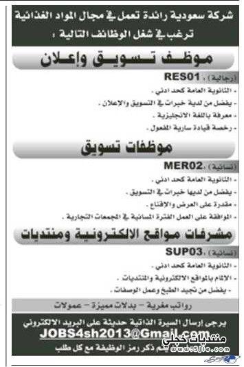 وظائف بشركة سعودية رائدة اليوم
