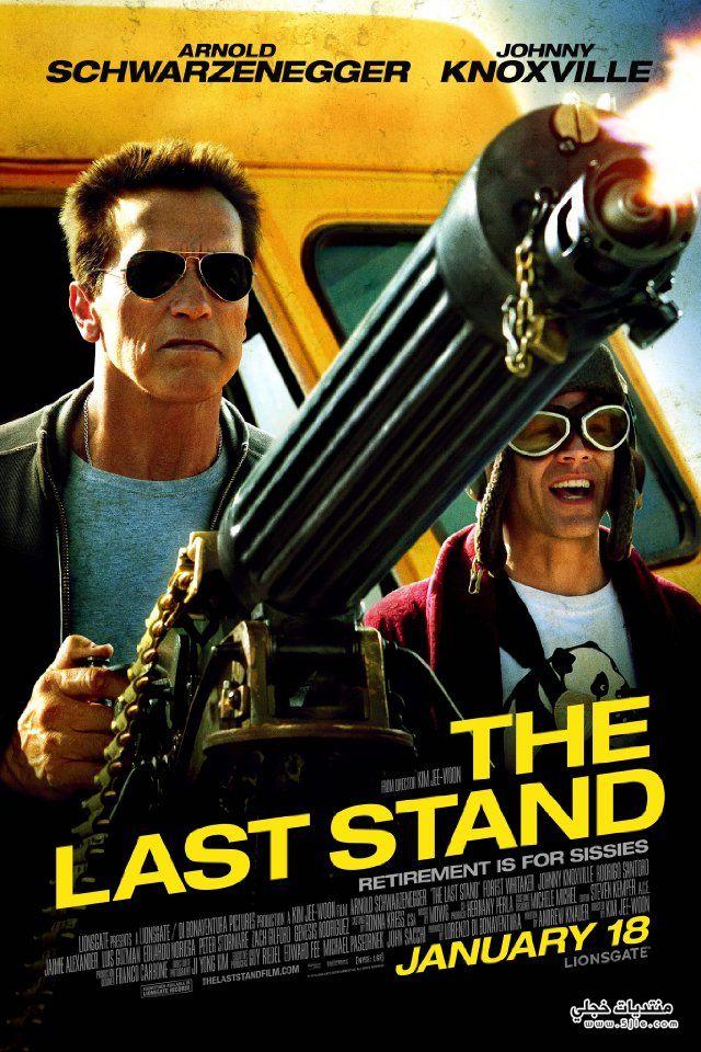 Last Stand 2013 فيلم الموقف
