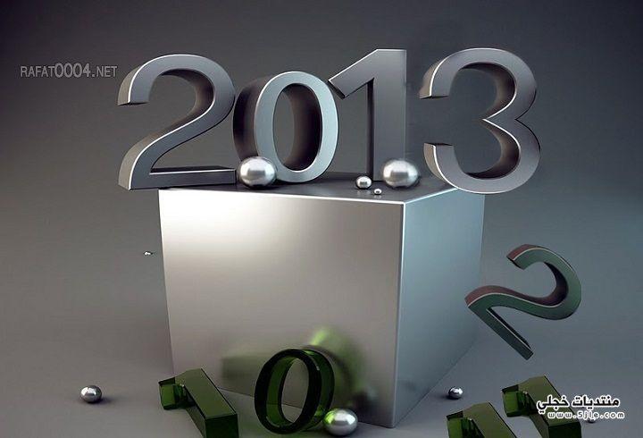 هابي 2013 هابي 2013 Happy