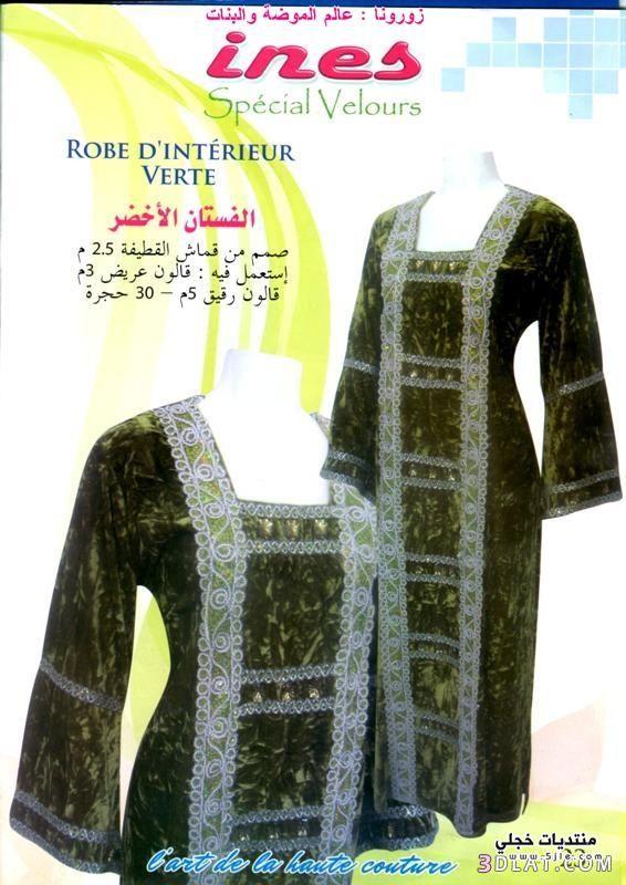 ملابس شتاء جزائرية 2013 ازياء