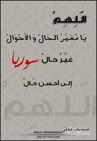 خلفيات ادعية لسوريا 2013 خلفيات