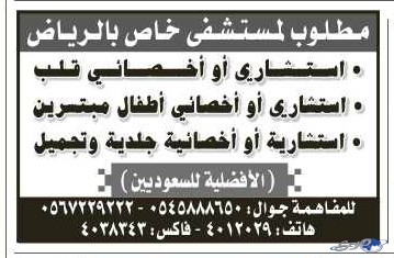 وظائف بمستشفى بالرياض اليوم 27/1/1434
