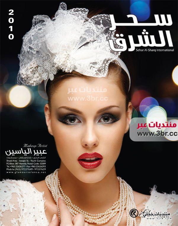 كتالوج فساتين الشرق 2013 كتالوج