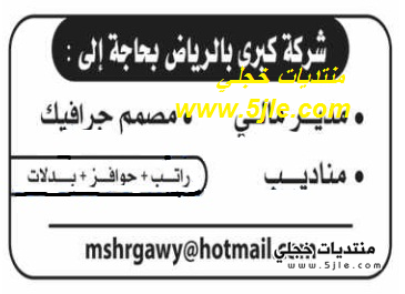 وظائف بالرياض اليوم الاحد 18/1/1434