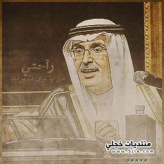 رمزيات عبدالمحسن 2013 رمزيات بلاك