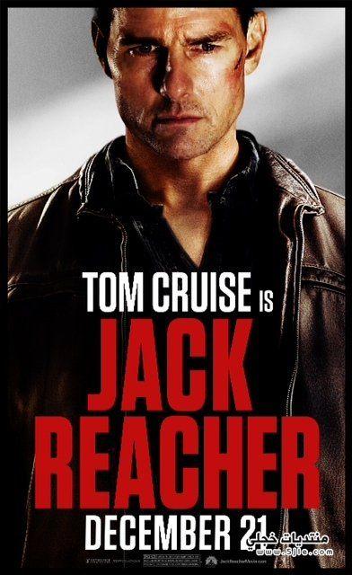 Jack Reacher 2012 تحميل فيلم