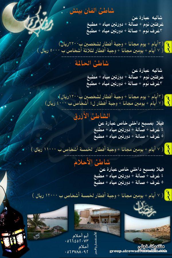 شاليهات العروس 2013 ارقام شاليهات