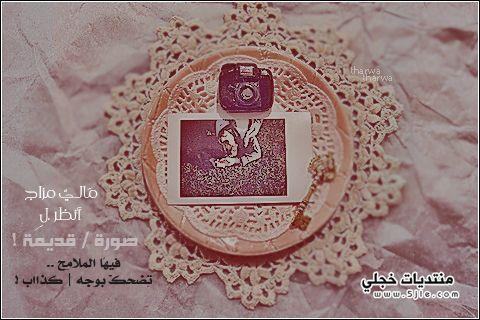 رمزيات جنان للبي 2014 روعه