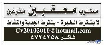 وظائف اليوم اللثلاثاء 27/1/1434 وظائف