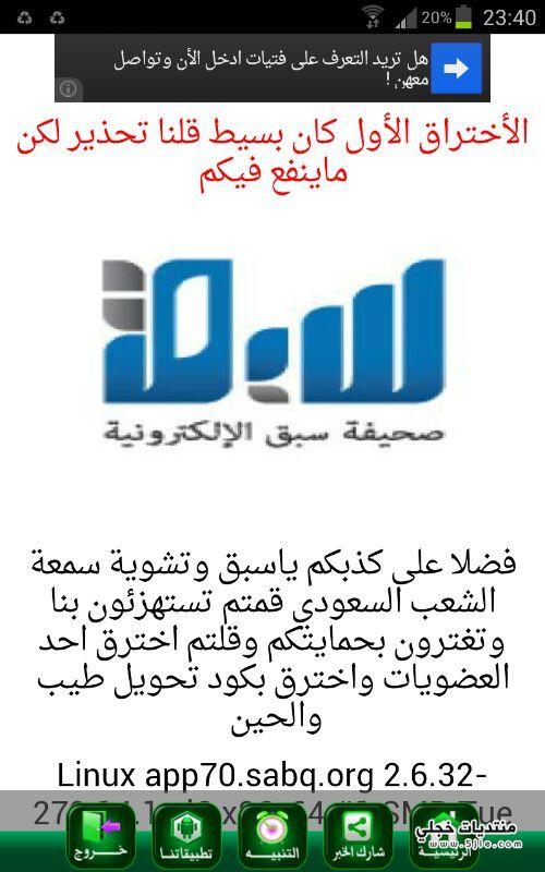 اختراق صحيفة 2013 اختراق موقع