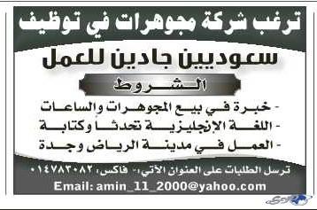 وظائف السبت 17/1/1434 وظائف القطاع