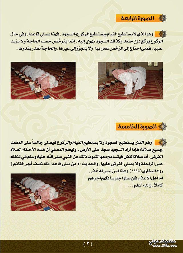 الصلاة الكراسي بالصور