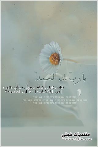 ايفون يارب 2013 ادعيه دينية