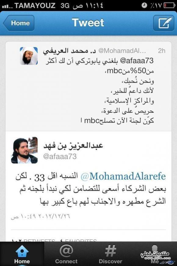 محمد العريفي وعبدالعزيز العريفي يطلب