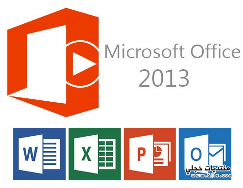 Microsoft office 2003 اوفيس 2013