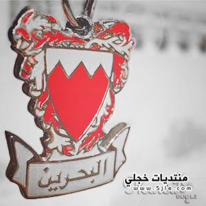 رمزيات العيد الوطني البحريني