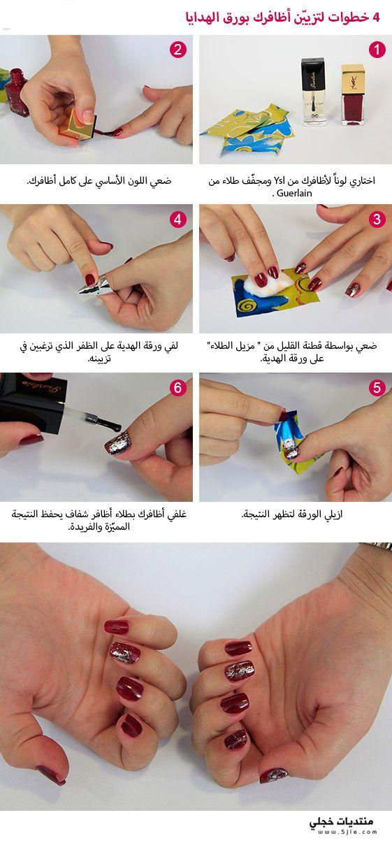 طريقة تزين اظافر 2014