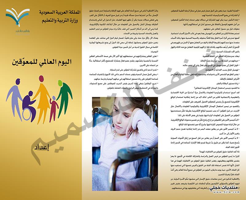 مطوية اليوم العالمي للمعاقين