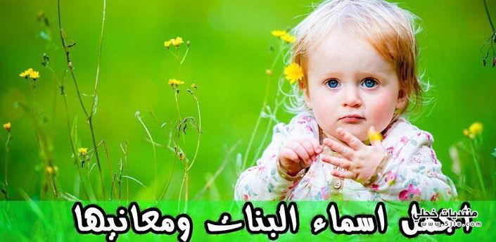 اسماء بنات ومعانيها 2014