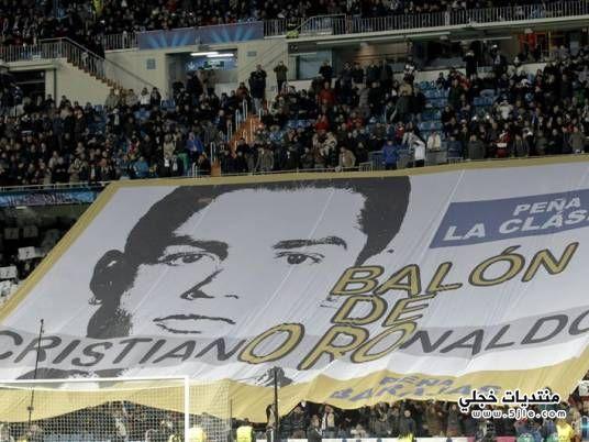 كريستيانو رونالدو الكرة الذهبية ليست