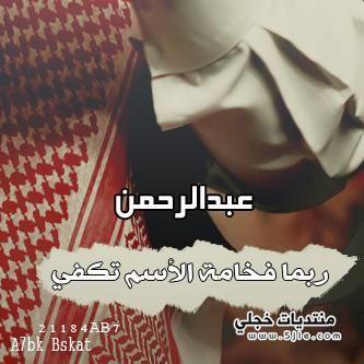 رمزيات اسماء شباب 2014 رمزيات