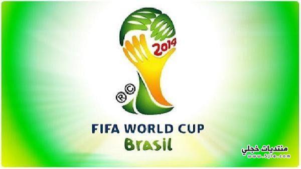قرعة العالم 2014